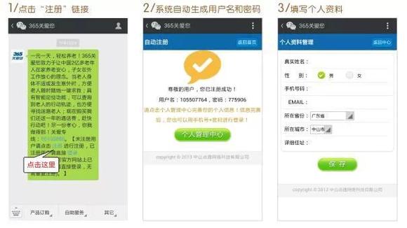 审核的必要条件为:用户上传身份证正反面到365关爱您微信公众号,工作