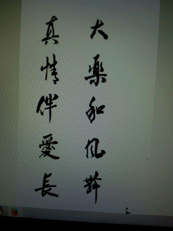 卧槽 看到易烊千玺写的毛笔字了图片