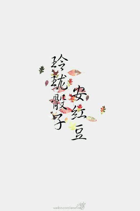 玲珑骰子安红豆,入骨相思知不知.——温庭筠