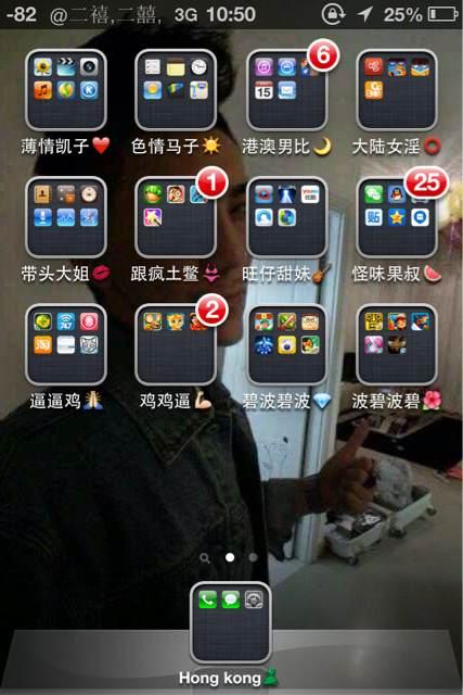 怎么改分组名称_求iphone4桌面分组名称…下图 .图片