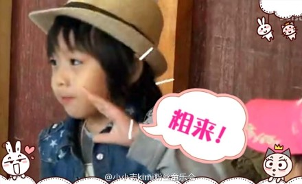 回复:【星爸萌娃】最爱kimi的进_爸爸去哪儿吧_百度图片