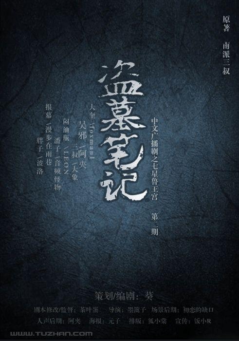 盗墓笔记广播剧第二期海报竖图片