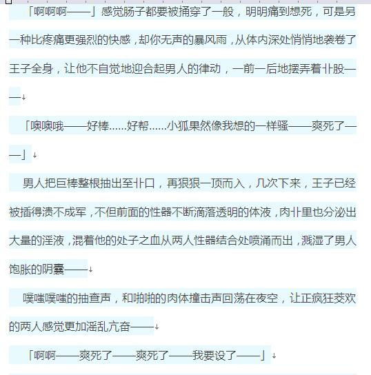 【搬文】 狐里狐涂爱上你 by 迷羊 (高h,慎入,短篇)