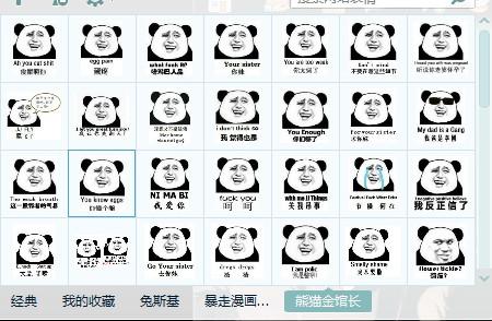熊猫金馆长,暴漫表情包图片