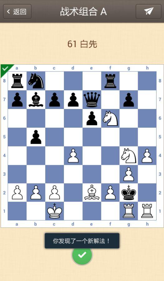 关于高阶战术组合的解法_国际象棋吧_百度贴吧图片