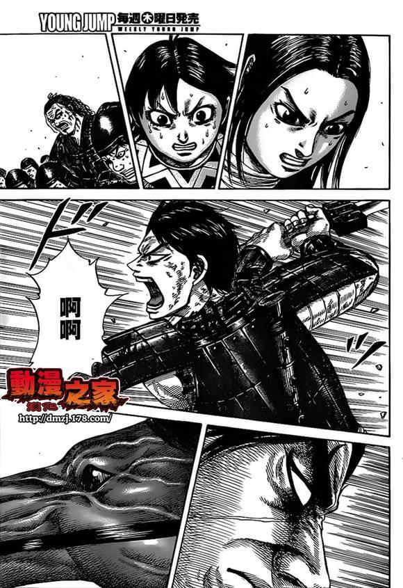 【漫画】王者天下第32卷(中文) 汉化翻译版>
