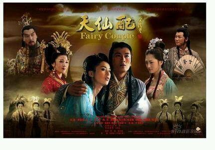 红羊电影天仙配童话村