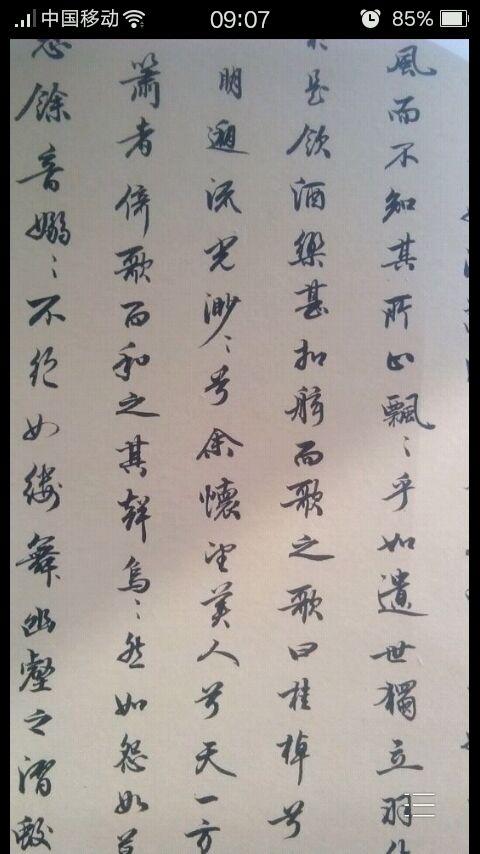 枣庄书法交流群作品集锦图片
