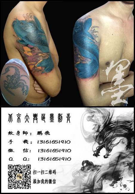 北京大兴西红门 同兴园 纹身店拙作低价纹身高清图片