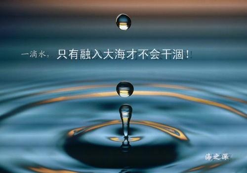 一滴水只有融入大海_一滴水怎样才能不干涸?