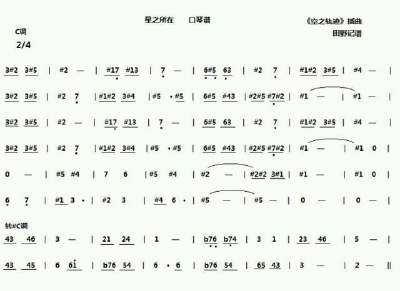 伸手党的逆袭--c调口琴约修亚版星之所在 附c调谱图片