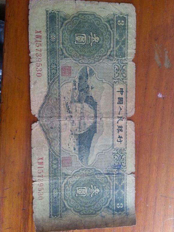 三块钱的票子图片