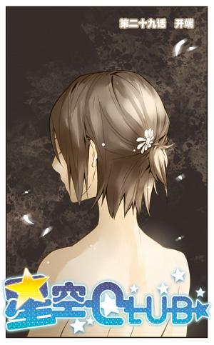 【岳の圣女╮☆】星空club的题图