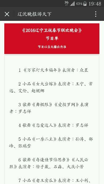 辽宁卫视春晚节目单_g-music吧图片