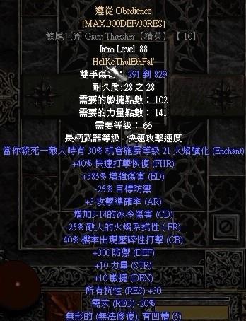 暗黑破坏神2符文之语底材选择(个人吐槽图文版)