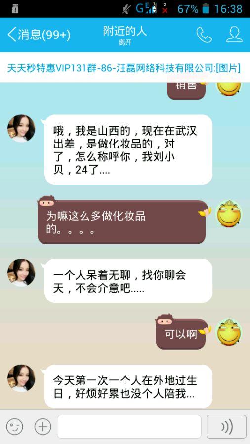 贵阳酒托李寿芬资料