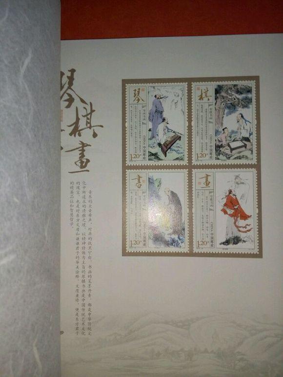 【走交流】集邮总公司琴棋书画大本册等邮票图片