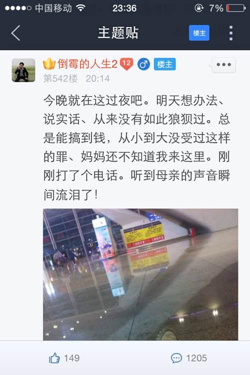 我一上海网友在澳门输掉了一切,现在流落在广州南站!