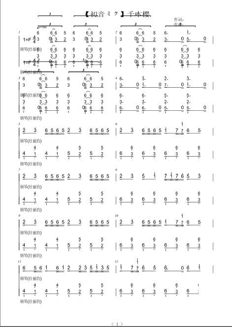 求,千本樱钢琴简谱(带数字的).------907131872qq@.图片