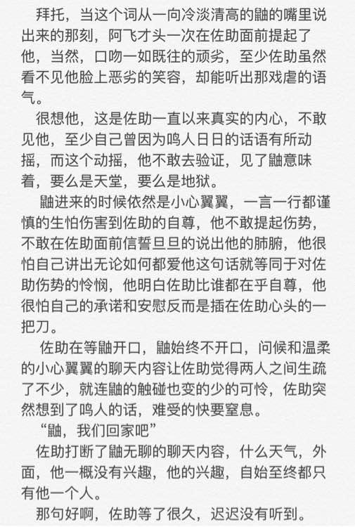 回复:【itasasu 文文】精神综合症(鼬佐/r18)