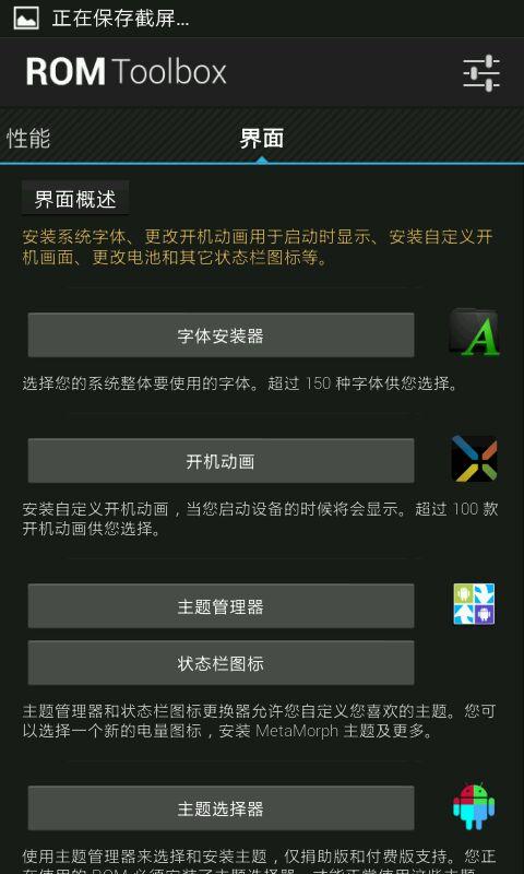 安卓rom移植教程_安卓软件推荐,rom移植教程,系统美化 教程贴