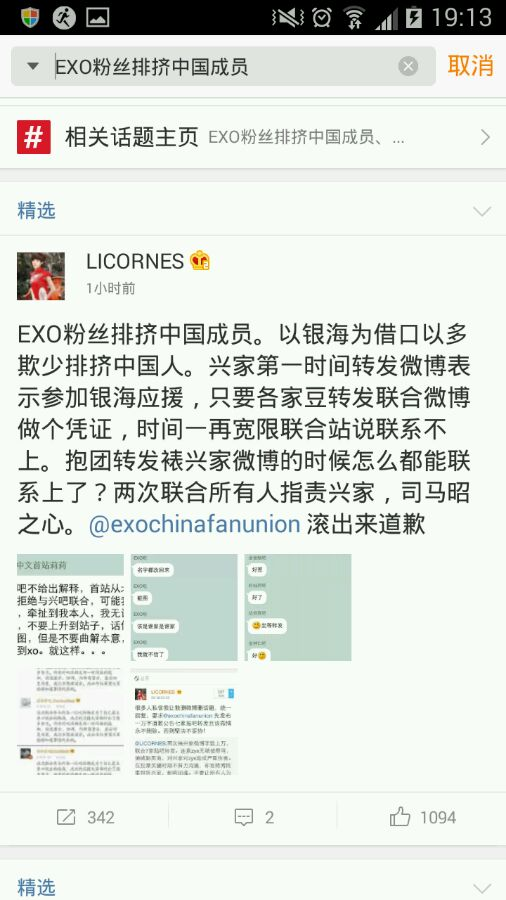 exo粉丝内讧_exo anti﹌150619┆丧失┆#exo粉丝排挤中国成员