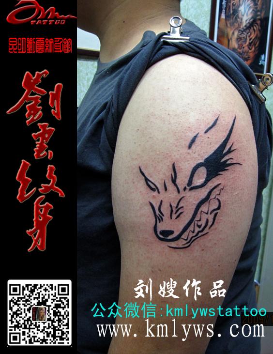 汉字水墨纹身手稿分享展示图片图片