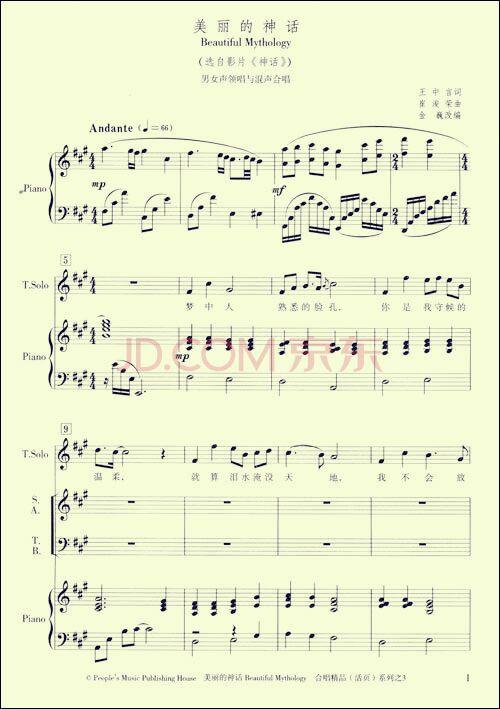 小提琴谱美丽的神话图片