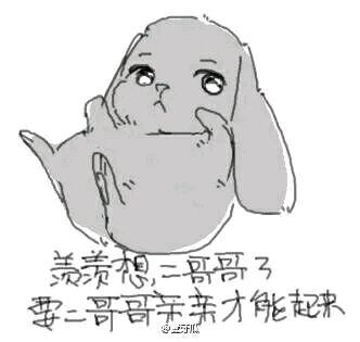 【图楼】求魔道表情包!图片