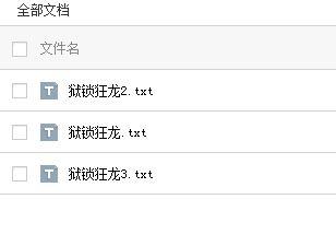 【飞龙在天】狱锁狂龙3txt格式整理完毕.