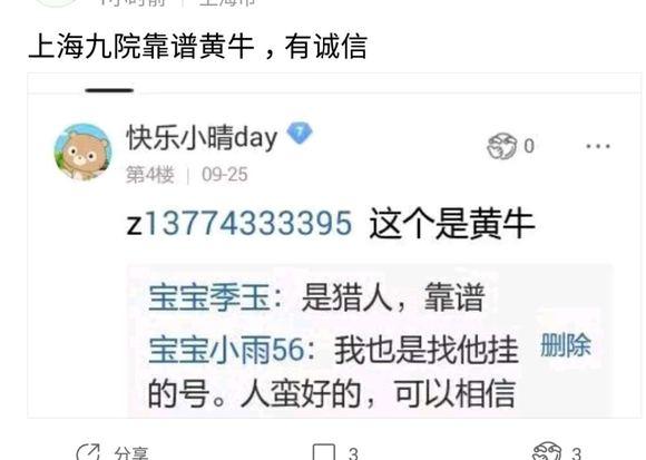 上海九院整容价格表_上海九院黄牛朋友介绍的有信誉