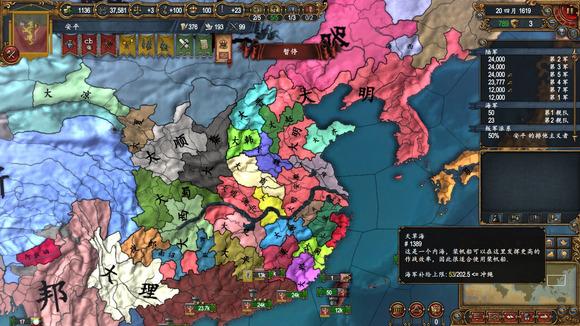 大明变成春秋战国了~~~~~【欧陆风云4吧】_百度图片