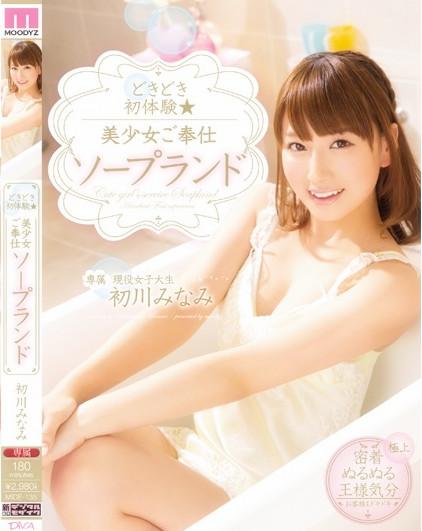 moodyz作品封面_感谢季 2010 【moodyz】 2014 年8月1日新作封面