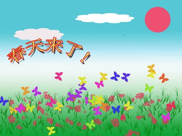 回复:多媒体作业——春天来了(用ps画图)图片