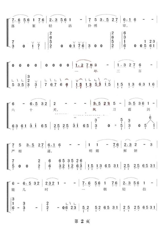 伍芳古筝曲谱子图片