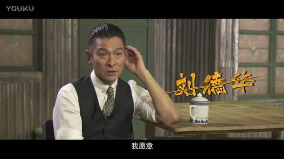 【爱华】电影追龙雷洛版v电影特辑yy4100电影院图片