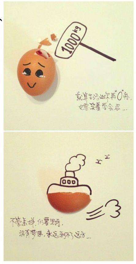 创意-蛋壳创意的正能量治愈画,赞一个!图片