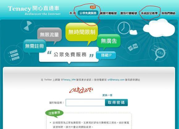 *vpn网站网址有时会被弓虽,如果挂了,可以借助某门或者在线daili服务