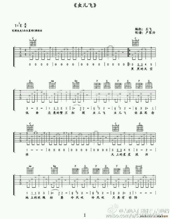【吉他谱】大家好,我好想学鹿晗的那首《虫儿飞》图片