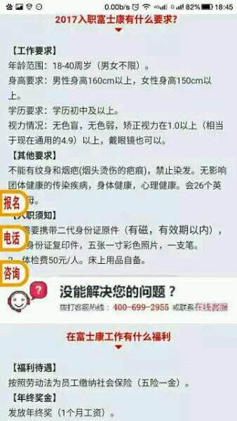 推荐观澜富士康富士康龙华里面:深圳富士康观澜,龙华好或较好?