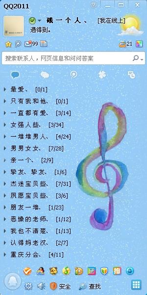 张杰qq分组_[ forever.28 ]嘿嘿,推荐几个关于张杰的qq分组