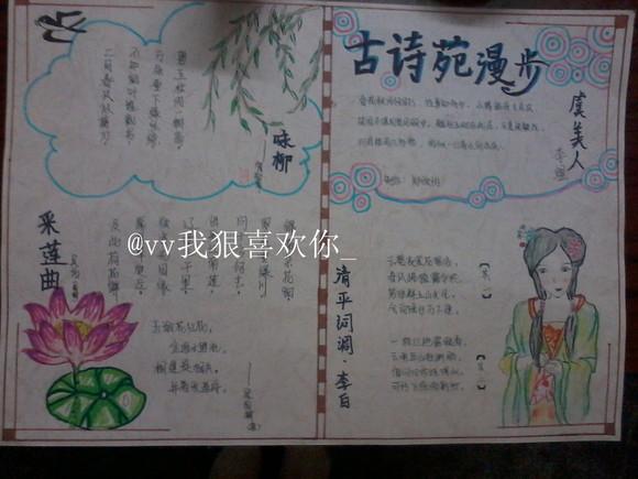 【古诗苑漫步】手抄报图片,古风手抄报