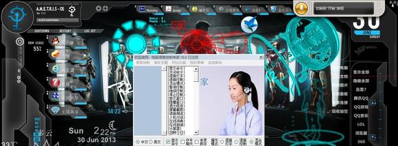 diy win7版贾维斯操作系统(含语音识别)