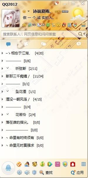 qq分组名称,古风的,要有同学,朋友,亲人等(图14)图片