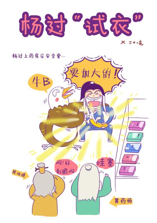 """漫画 金庸群侠传/金庸群侠传之杨过""""试衣"""""""