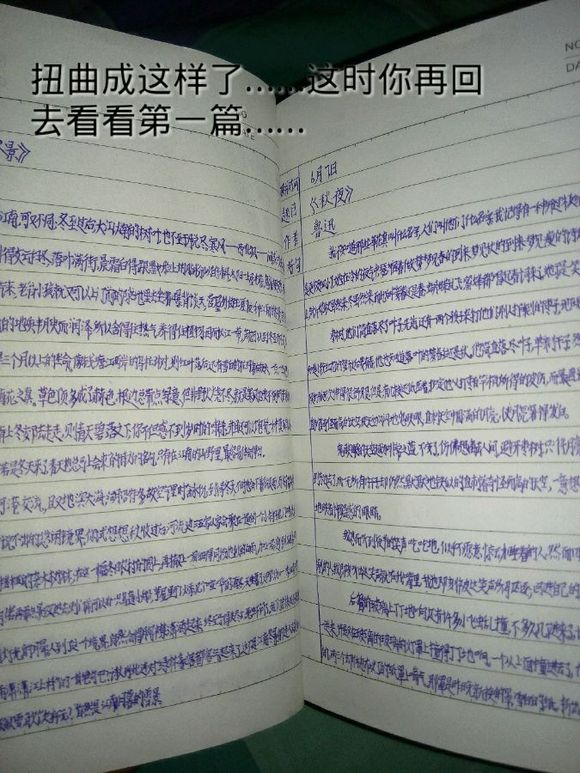 读书笔记怎么写 格式分享展示图片