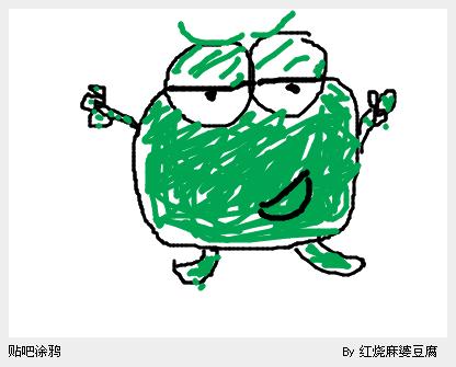 百度表情绿豆蛙抖腿分享展示图片