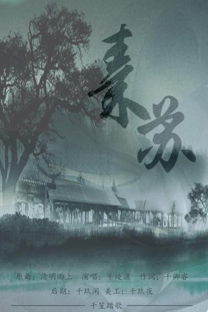 ∞゛千家﹏゛┃【千家出品】秦苏 - 千家古风家族图片