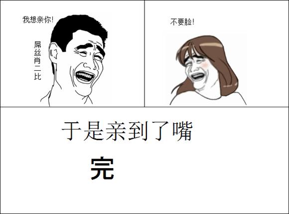 回复:【暴走漫画】毁节操请注意.【慎入!】图片