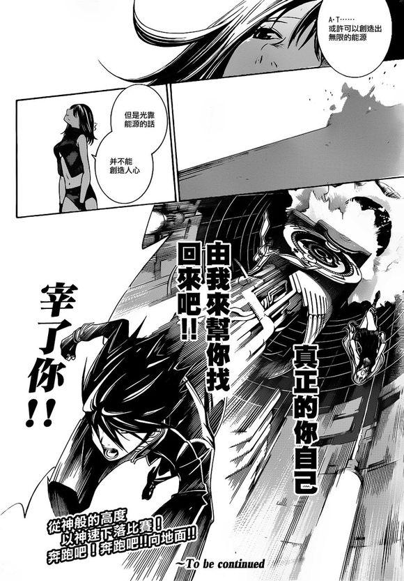 【沉睡の森林】【飞轮少年】第336话——神的高度图片